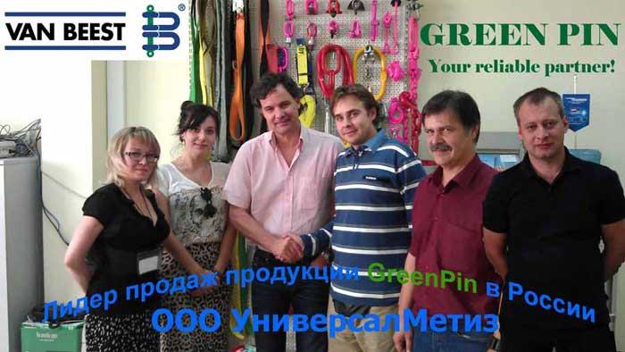 Лидер продаж GreenPin в России
