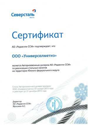 Официальные дилеры АО Редаелли ССМ (Redaelli) в России