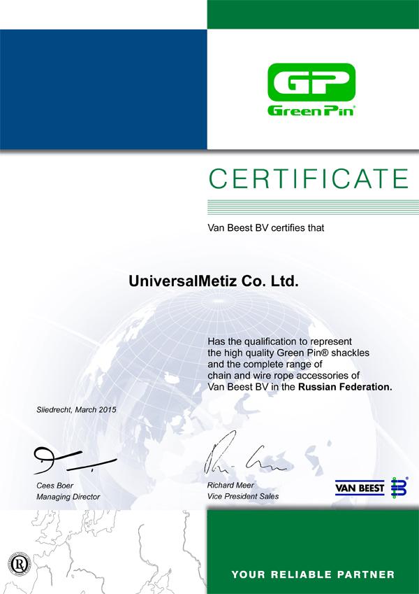 Официальные дилеры Van Beest B.V. (GreenPin и Excel) в России