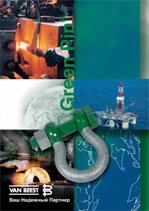 Канатные зажимы VanBeest GreenPin